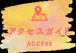 アクセスガイド